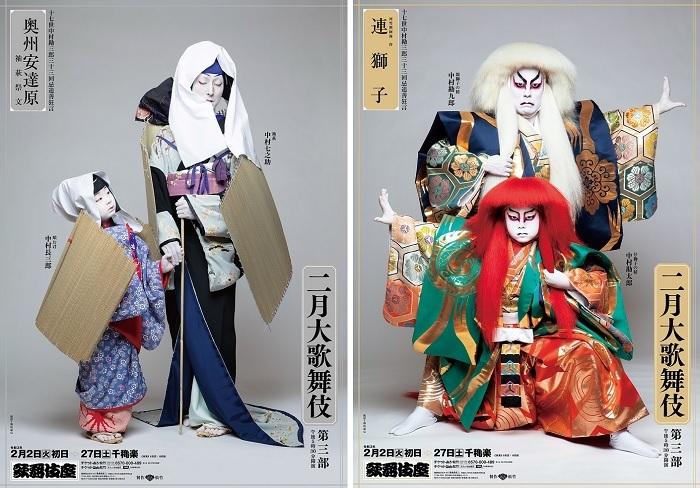 (左から)歌舞伎座『奥州安達原 袖萩祭文』ポスター、『連獅子』ポスター  撮影:篠山紀信