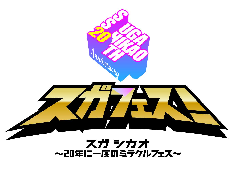 『SUGA SHIKAO 20th Anniversaryスガフェス!~20年に一度のミラクルフェス~』