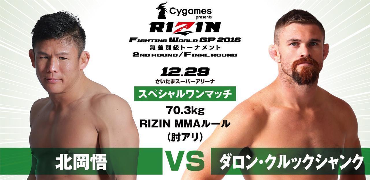 「#RIZINベストバウト」の第9位は北岡悟 vs.ダロン・クルックシャンク