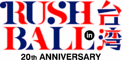 『RUSH BALL IN TAIWAN~ RB20th Anniv. SPECIAL from OSAKA JAPAN ~』追加アーティストにNorthern19