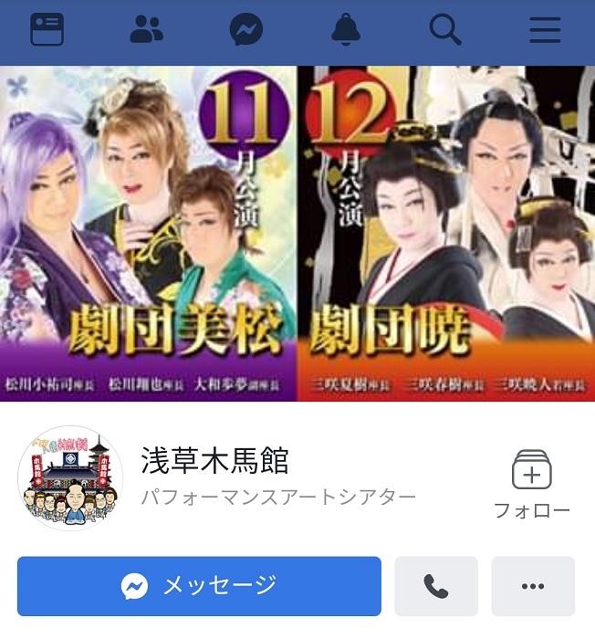 浅草木馬館フェイスブック