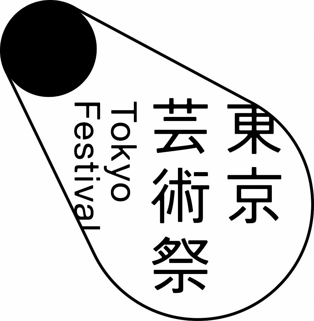 東京芸術祭