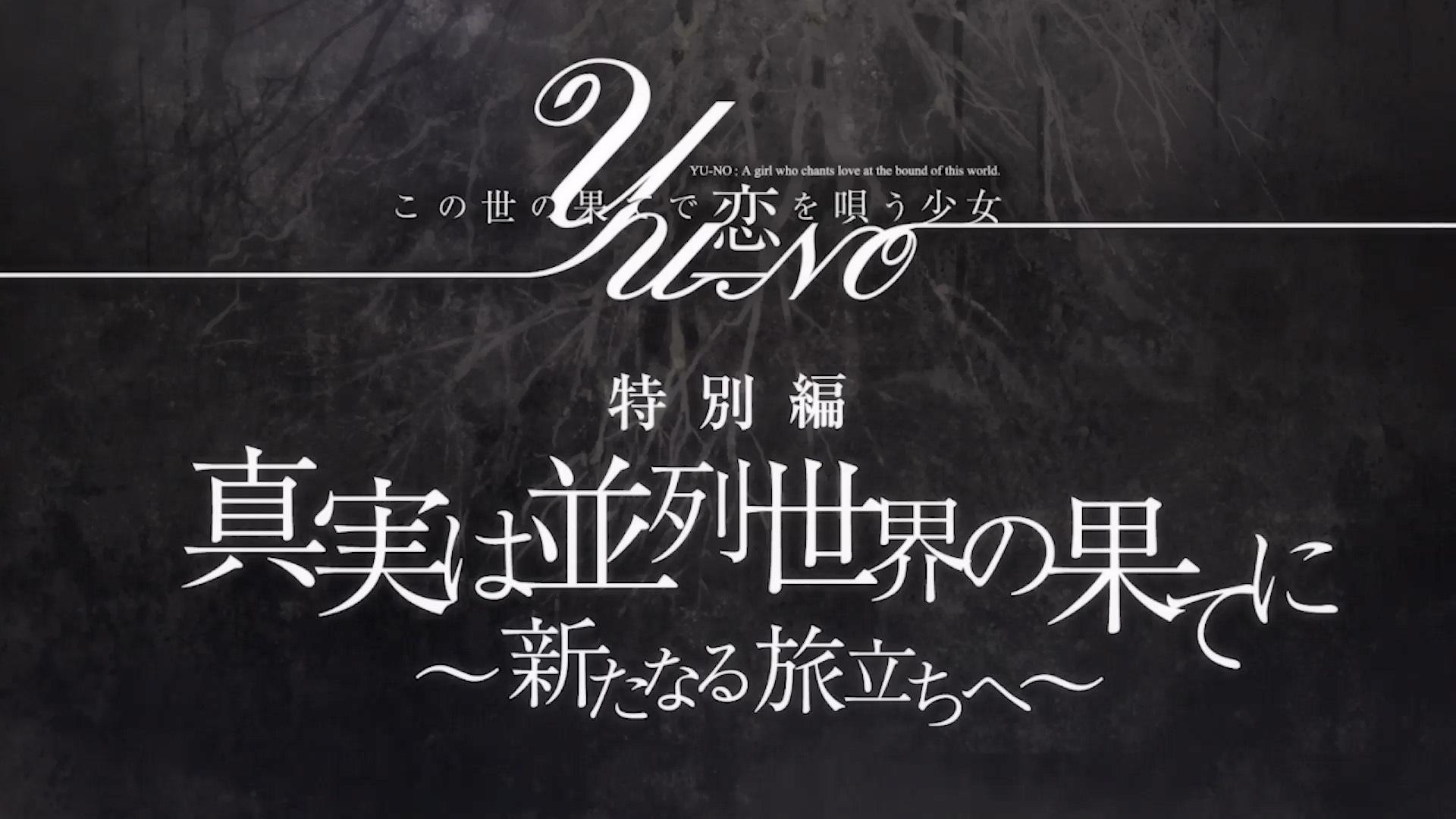 TVアニメ『この果てで恋を唄う少女YU-NO』「特別編」 (C)MAGES./PROJECT YU-NO