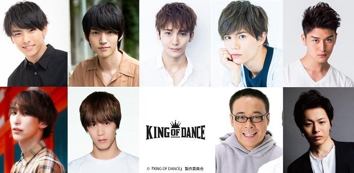 上段左より ⾼野洸、和⽥雅成、丘⼭晴⼰、蒼⽊陣、丞威/下段左より 福澤侑 本⽥礼⽣、バッファロー吾郎A、荒⽊宏⽂  (C)『KING OF DANCE』製作委員会