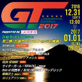 『GT2017』第2弾発表はオーラル、グドモ、GLIM SPANKYにくわえ、細美とホリエが弾き語りで登場