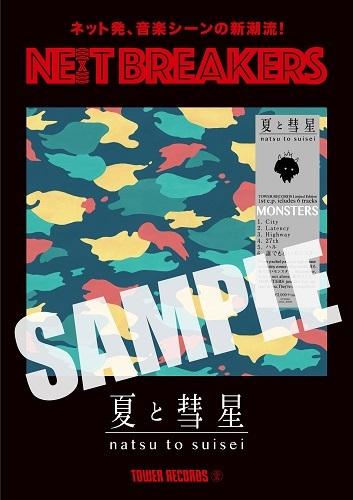 『NE(X)T BREAKERS / ネットブレイカーズ』コラボレーションポスター