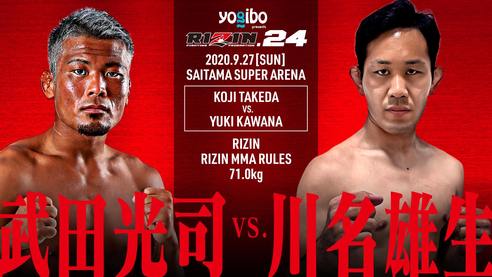 武田光司 vs. 川名雄生