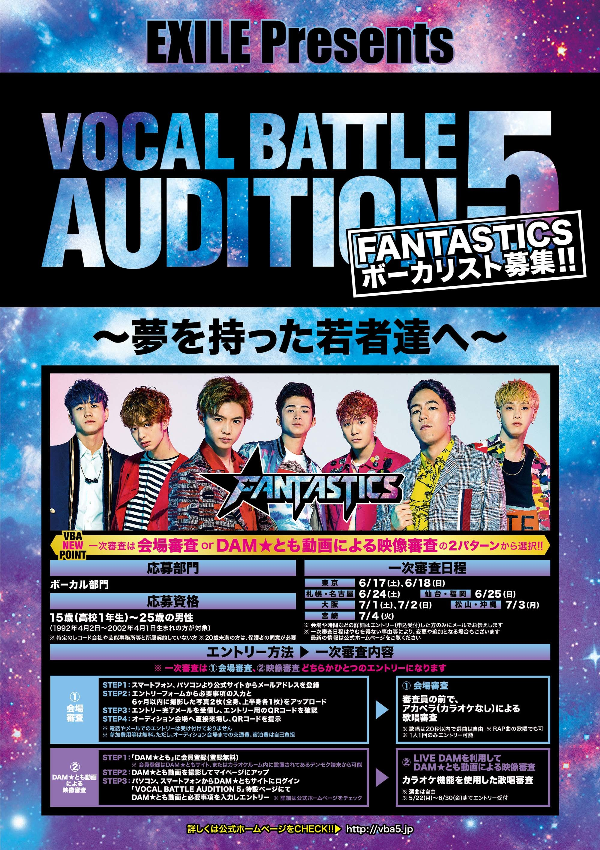 EXILE Presents VOCAL BATTLE AUDITION5