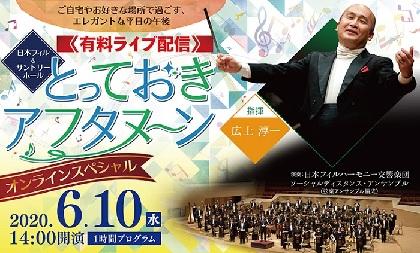 日本フィルとサントリーホールがイープラス・Streaming+にてオンラインコンサートを開催決定