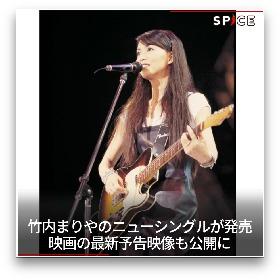 竹内まりや、MIYAVIなど【10/17(水)のオススメ音楽記事】