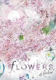 花のデジタルアート展『FLOWERS by NAKED 2017』が来春開催 大塚愛、いけばな草月流とのコラボも