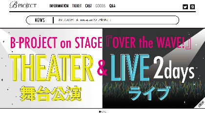 西川貴教×志倉千代丸プロデュース 舞台版『B-PROJECT』のキャスト第4弾&公演詳細解禁