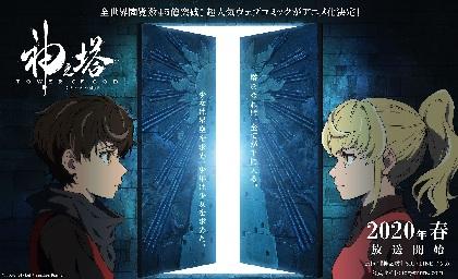 ウェブコミック『神之塔 -Tower of God-』2020年春TVアニメ化決定!ティザービジュアルも解禁