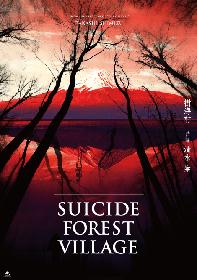 山田杏奈×山口まゆW主演 「恐怖の村」シリーズ第2弾の映画『樹海村』が『ファンタスポルト国際映画祭』に出品