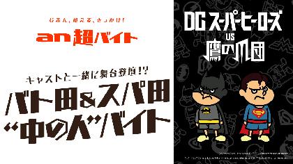 山田孝之、知英、安田顕と共に舞台挨拶に参加できる日給5万円のアルバイトを募集『DCスーパーヒーローズ vs 鷹の爪団』×an超バイト