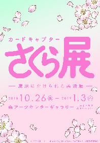 12月1日から後期開催!『カードキャプターさくら展 -魔法にかけられた美術館-』展示内容などが発表!