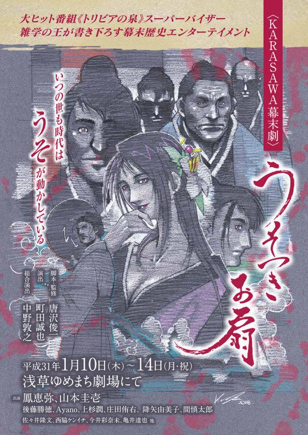 「KARASAWA幕末劇『うそつきお扇』」チラシ