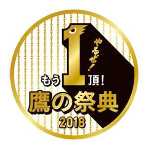 7月24日(火)の『鷹の祭典2018 in 大阪』では、吉本新喜劇の辻本茂雄が始球式を行う