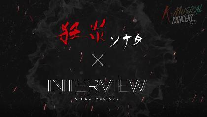 リョウク(SUPER JUNIOR)、シン(CROSS GENE)らが出演 『K-MUSICAL CONCERT 2019』プロモーション映像が公開