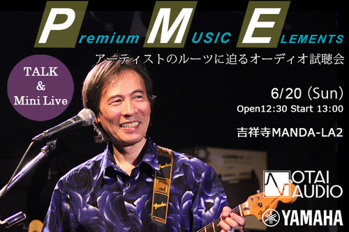 「Premium Music Elements」鈴木茂トークショー&ミニライブ フライヤー