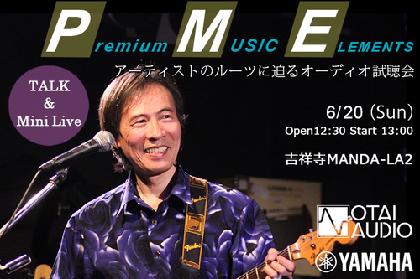 ギタリスト鈴木茂、影響を受けた楽曲やミュージシャンについてトーク ミニライブも同日開催