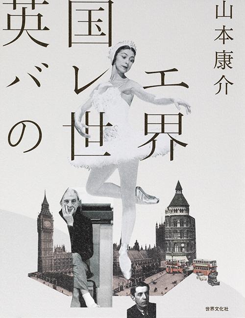 山本康介著『英国バレエの世界』表紙