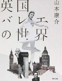 バーミンガム・ロイヤル・バレエで活躍した山本康介著『英国バレエの世界』刊行!~鬼才が独自の視点で英国バレエの魅力と真髄を語り尽くした注目の書籍