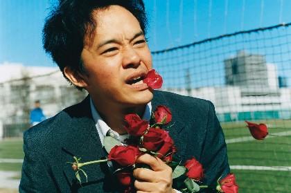 峯田和伸が池松壮亮主演の映画『宮本から君へ』にコメント「すんげえの産まれた」 池松&峯田のトークショー開催も決定