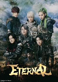 THE RAMPAGEのメンバーが出演する、REAL RPG STAGE『ETERNAL』 メインビジュアル解禁&全公演ライブ配信が決定