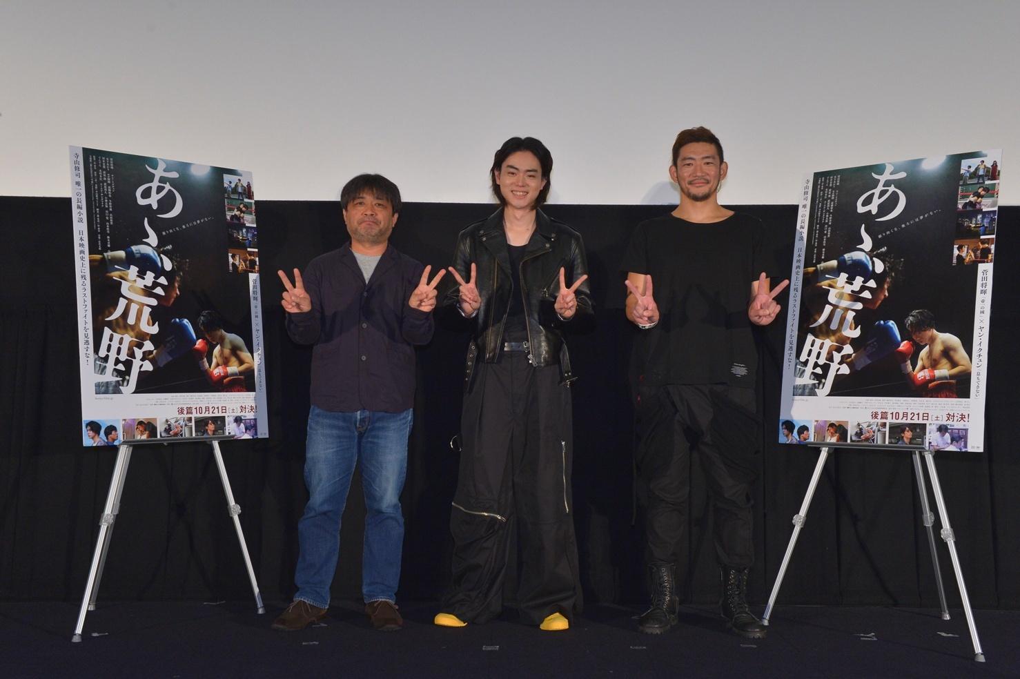 『あゝ、荒野』菅田将暉、岸善幸監督、TOSHI-LOW(BRAHMAN)