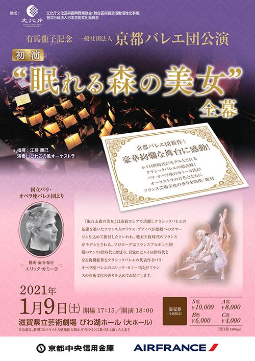 京都バレエ団公演『眠れる森の美女』チラシ