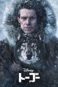 ウィレム・デフォー×犬! ディズニーのアドベンチャー映画『トーゴー』よりインタビュー映像を公開