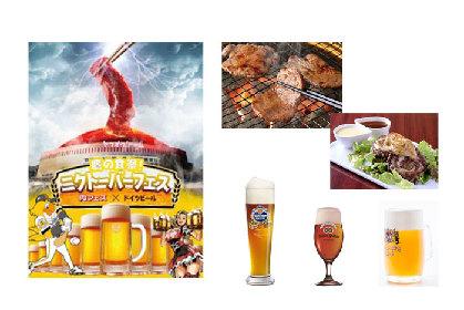 『肉フェス』と『オクトーバーフェスト』がコラボして九州に初上陸 ホークス戦のパブリックビューイングも