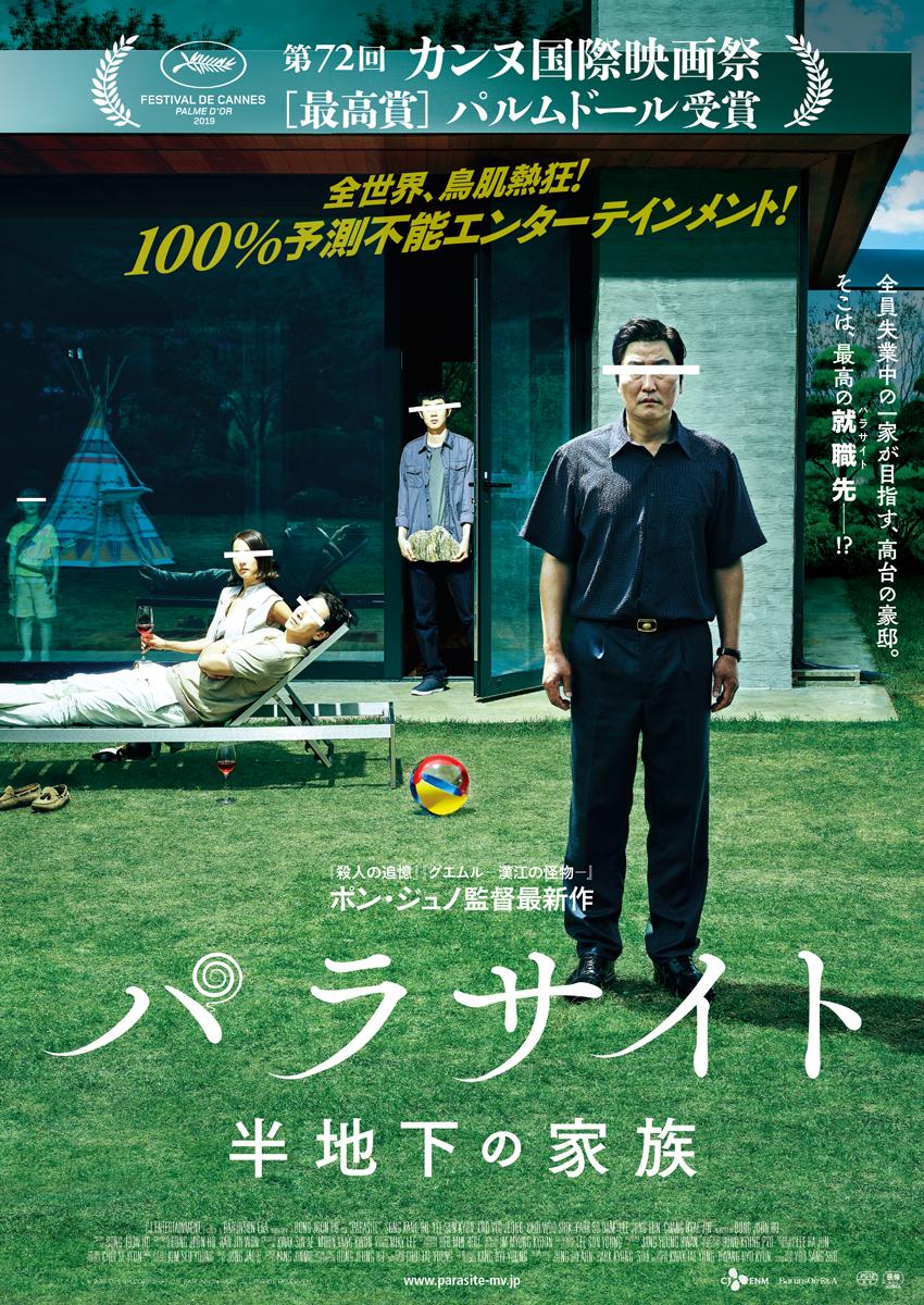 カンヌ国際映画祭最高賞を受賞 1,000万人超を動員した韓国映画 ...