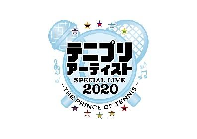 KIMERU、藤重政孝、IKUO、白井裕紀、UZAが集結 『テニプリアーティスト スペシャルライブ2020 - THE PRINCE OF TENNIS -』の開催が決定