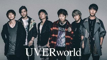 UVERworld、最新曲「AFTER LIFE」のMV(フル尺)を公開