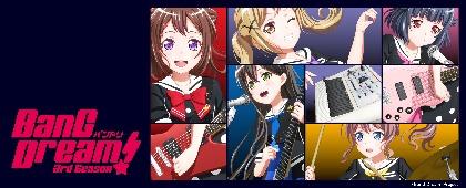 TVアニメ『BanG Dream! 3rd Season』本日より放送開始!『バンドリ!TV LIVE』もリニューアル