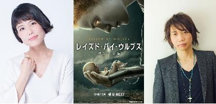沢城みゆき・諏訪部順一のコメント到着 U-NEXT配信の海外ドラマ『レイズド・バイ・ウルブス / 神なき惑星』で日本語吹替