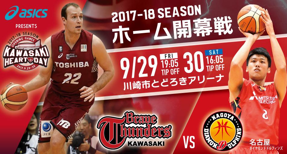 Bリーグ開幕戦、川崎はホームで名古屋を迎える