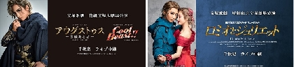 宝塚歌劇団、花組『アウグストゥス-尊厳ある者-』『Cool Beast!!』、星組『ロミオとジュリエット』の千秋楽公演を映画館で生中継