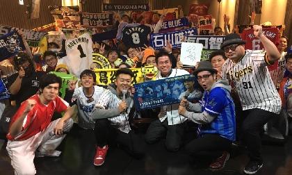 『集まれ!野球ファン交流戦』の2018年1回目は新年会! 横浜ファン必見のイベントに