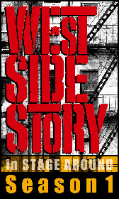 ブロードウェイ・ミュージカル『ウエスト・サイド・ストーリー』日本語版、異なるキャストで全3シーズン上演  シーズン1は宮野真守・蒼井翔太、北乃きい・笹本玲奈らが出演