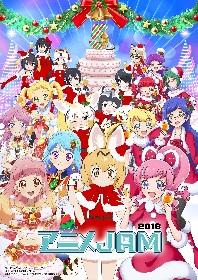 『アニメJAM2018』メインビジュアルとCM映像公開!チケット一般発売11/3から開始