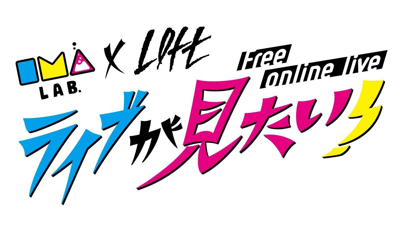 IMALAB×LOFT 無料オンラインライブ「ライブが見たい!」