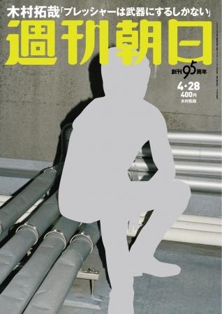 朝日新聞出版発行「週刊朝日」2017年4月28日号