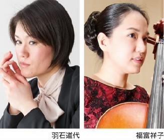 第9回 羽石道代(ピアノ) プラスシリーズ プラス 福富祥子(チェロ) 〜プロコフィエフ、プロコフィエフ!
