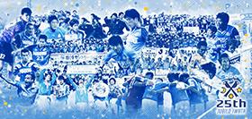 ジュビロ×静岡新聞社共同企画「25th Anniversary別冊特集号(タブロイド版)」