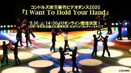 コンドルズが新作ビデオダンス『I Want To Hold Your Hand』を配信