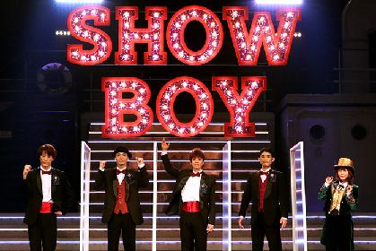 ふぉ〜ゆ〜による伝説の公演再び!歌あり、タップあり、マジックあり……見所だらけの『SHOW BOY』ゲネプロ・囲み取材レポート