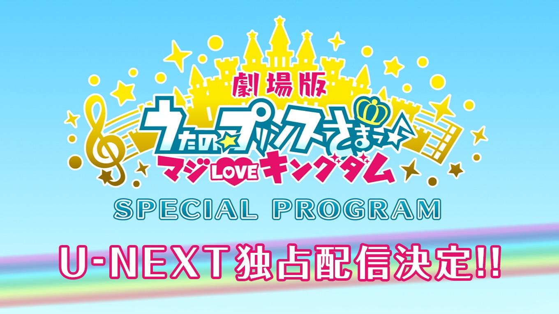 『劇場版 うたの☆プリンスさまっ♪ マジ LOVE キングダム Special Program』